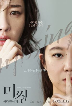 Watch Movie Missing: Sarajin Yeoja