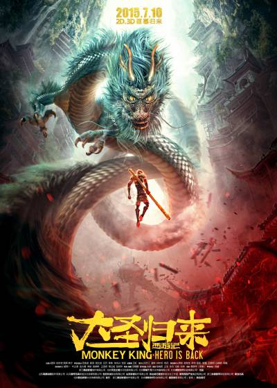 Watch Movie Monkey King Hero is Back