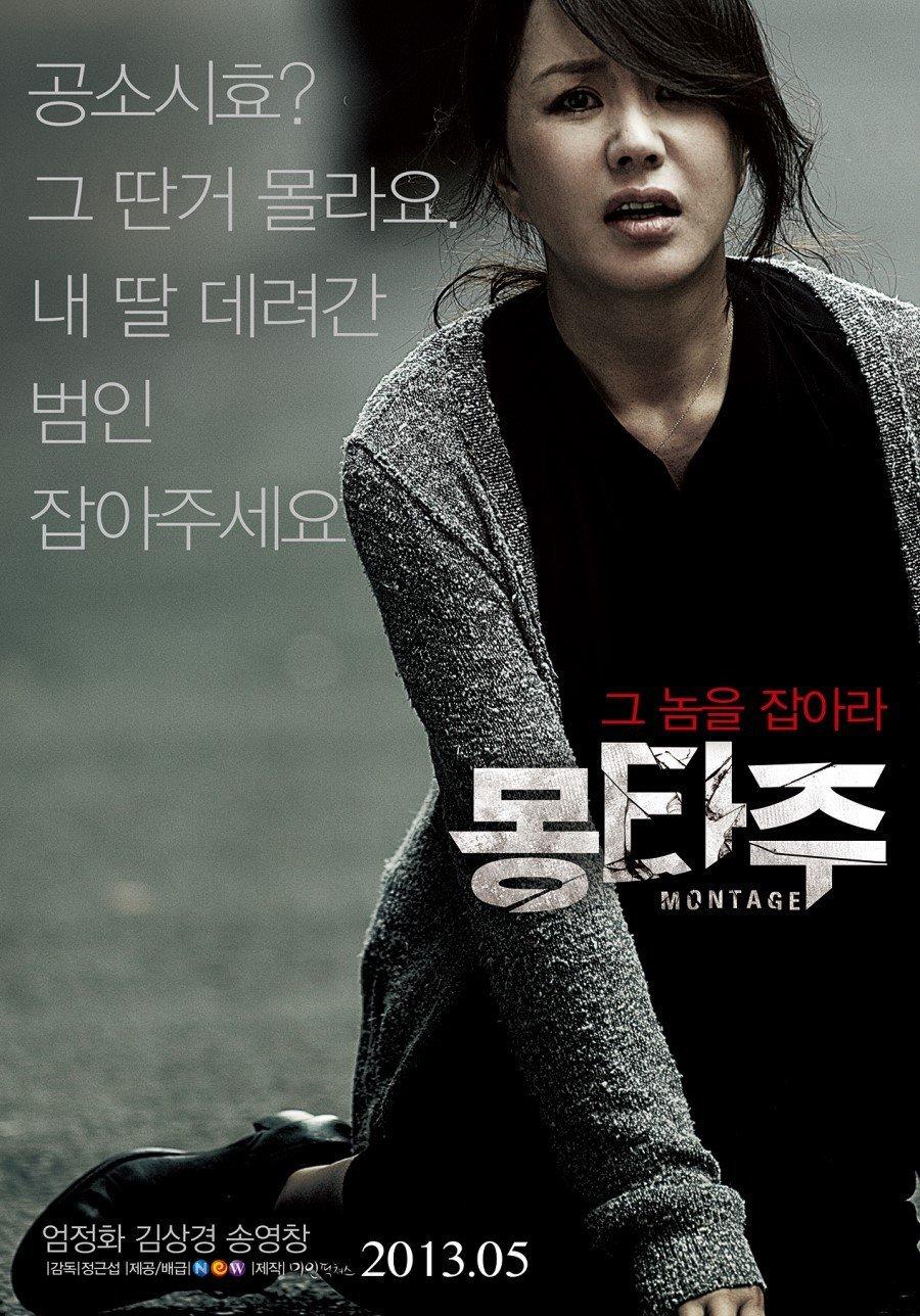 Watch Movie Montage
