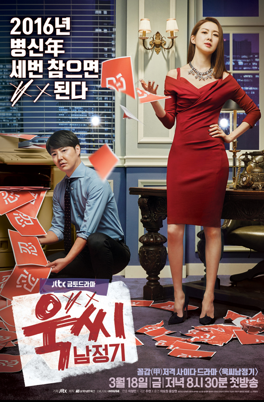 Watch Movie Ms Temper And Nam Jung Gi