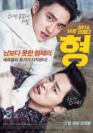 Watch Movie My Annoying Brother