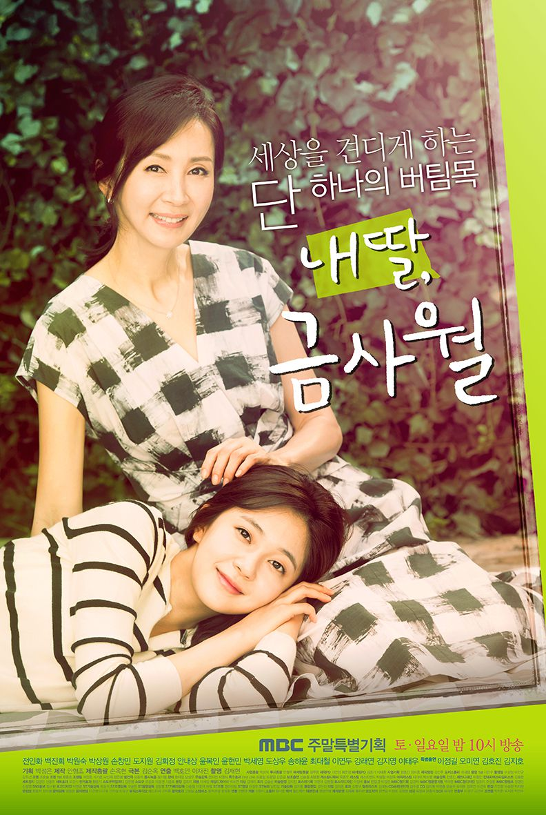 Watch Movie My Daughter Geum Sa-Wol