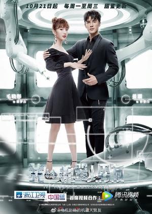 Watch Movie My Robot Boyfriend