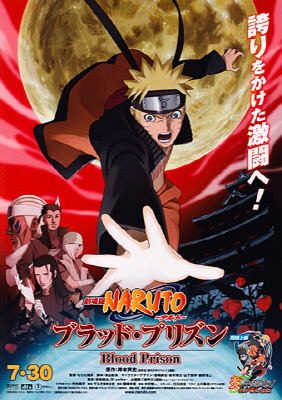 Watch Movie Naruto Shippuuden Movie 5: Blood Prison