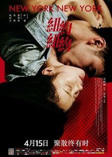 Watch Movie New York New York