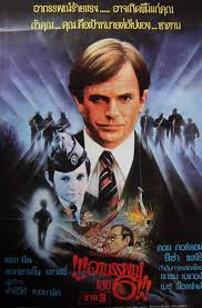 Watch Movie Omen 3: The Final Conflict Horror