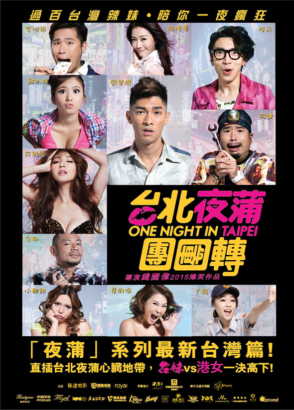 Watch Movie One Night in Taipei