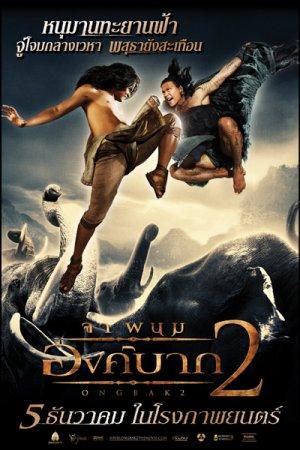 Watch Movie Ong Bak 2