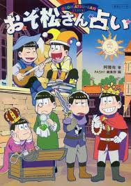Watch Movie Osomatsu-san