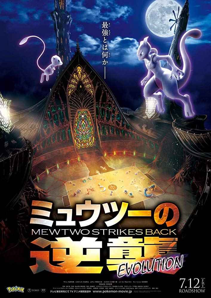 Watch Movie Pokémon the Movie: Mewtwo Strikes Back Evolution
