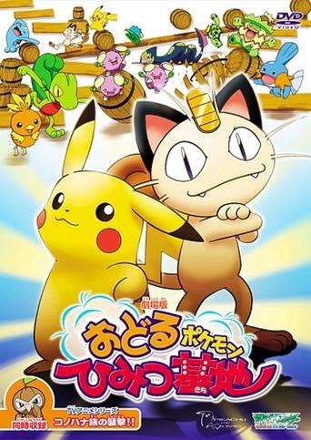 Watch Movie Pokemon Gotta Dance!