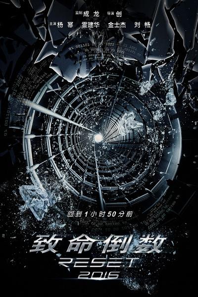 Watch Movie Reset