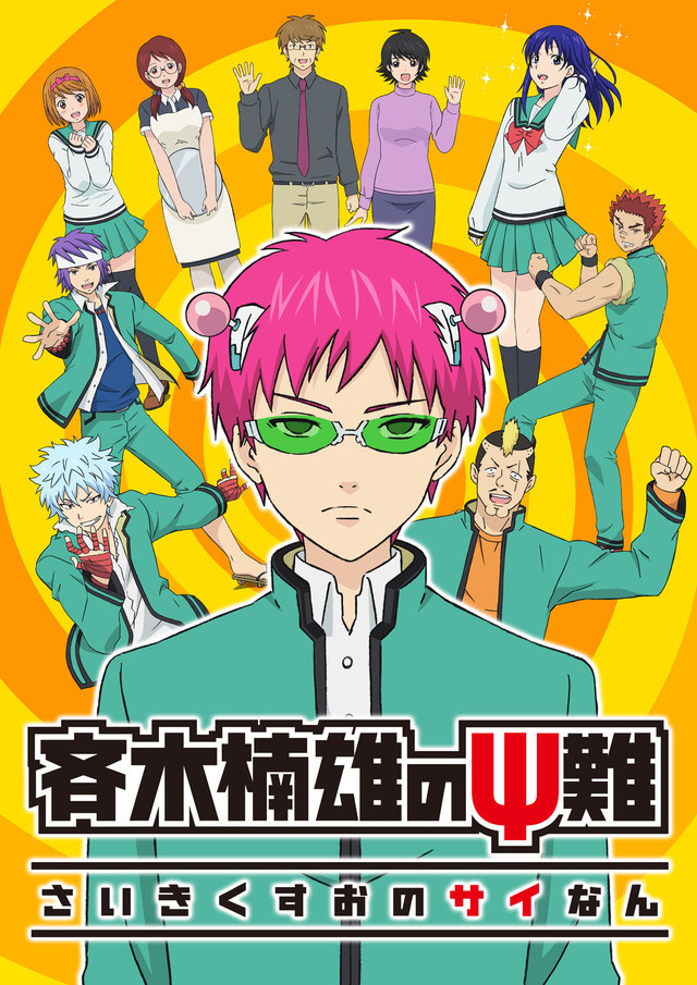 Watch Movie Saiki Kusuo no Ψ Nan (TV)