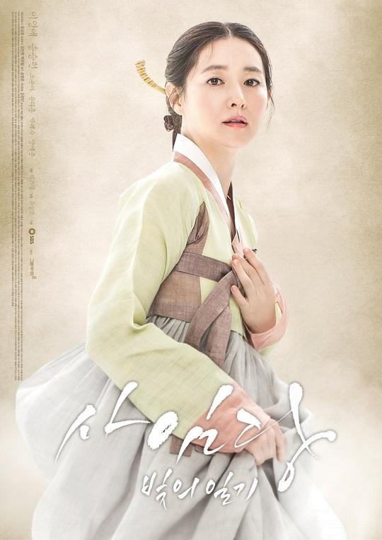 Watch Movie Saimdang, Light's Diary