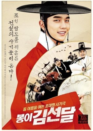 Watch Movie Seondal: The Man Who Sells the River
