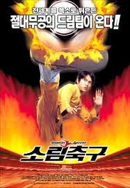 Watch Movie Shaolin Soccer