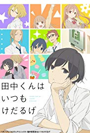 Watch Movie Tanaka-kun wa Itsumo Kedaruge