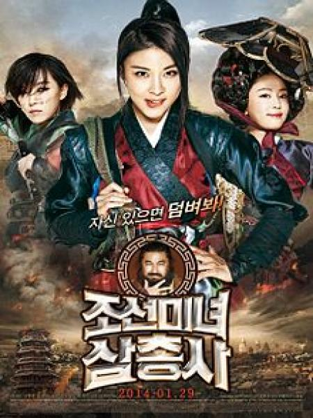 Watch Movie The Huntresses