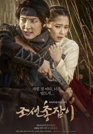 Watch Movie The Joseon Gunman