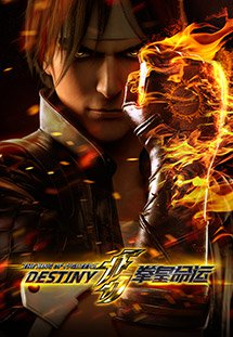 Watch Movie The King of Fighters: Destiny - Season 1