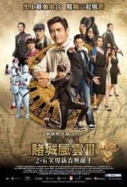 Watch Movie The Man From Macau 3