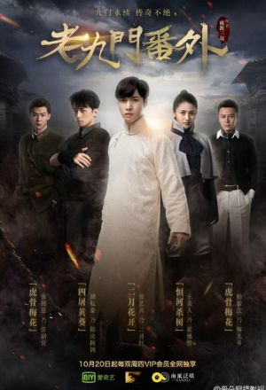 Watch Movie The Mystic Nine: Side Story