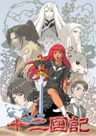 Watch Movie The Twelve Kingdoms
