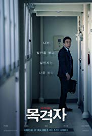 Watch Movie The Witness (2018)