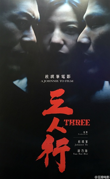 Watch Movie Three 2016