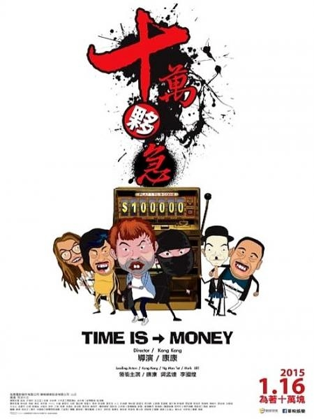 Watch Movie Time Is Money