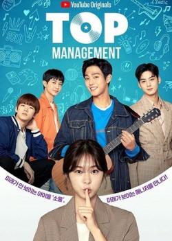 Watch Movie Top Management - Season 1