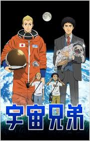 Watch Movie Uchuu Kyoudai