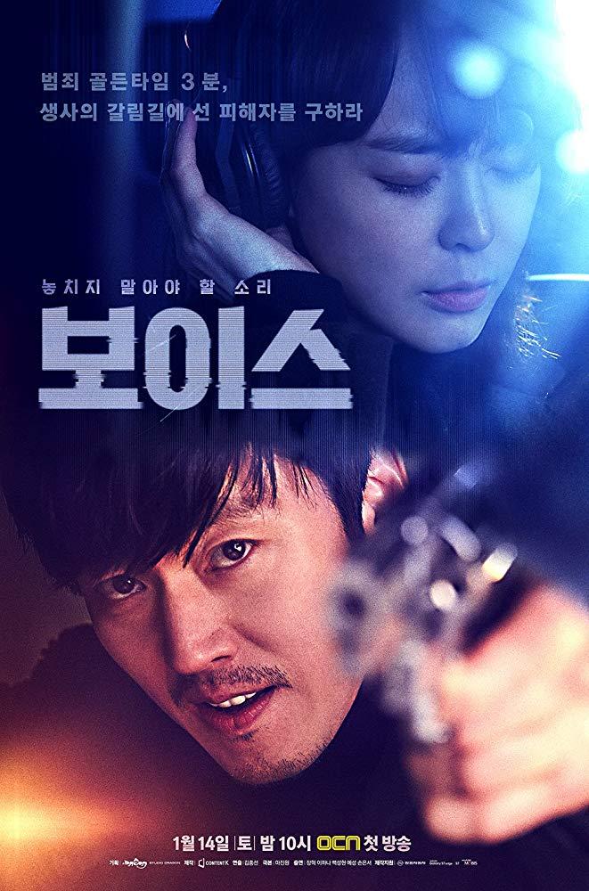 Watch Movie Voice 2
