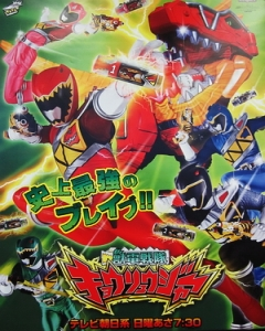 Watch Movie Voltasaur Team Kyouryuger