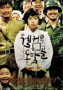 Watch Movie Welcome To Dongmakgol