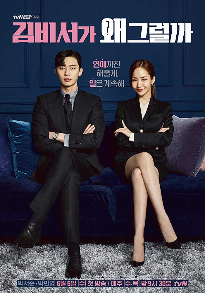 Watch Movie What's Wrong With Secretary Kim