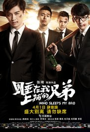 Watch Movie Who Sleeps My Bro