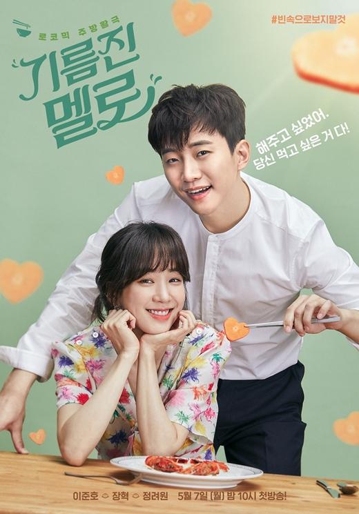 Watch Movie Wok of Love