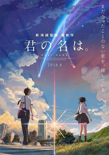 Watch Movie Your Name